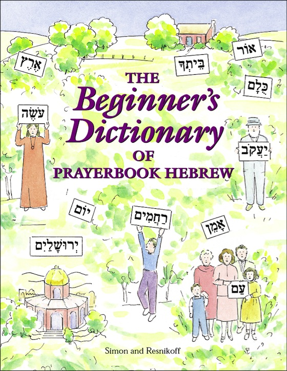 The Beginner's Dictionary of Prayerbook Hebrew
