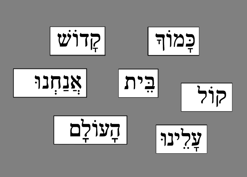 Magnets : EKS Publishing, Classical Hebrew for Everyone