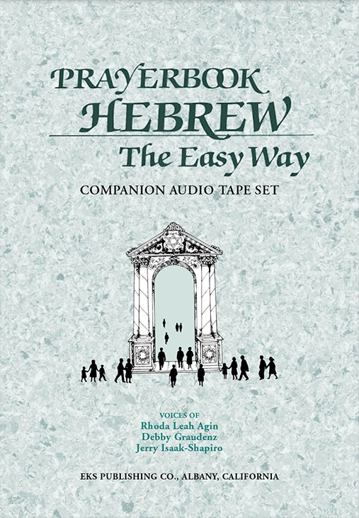 Prayerbook Hebrew the Easy Way Companion Audio Tape Set