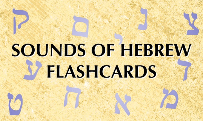 Sounds of Hebrew Flashcards