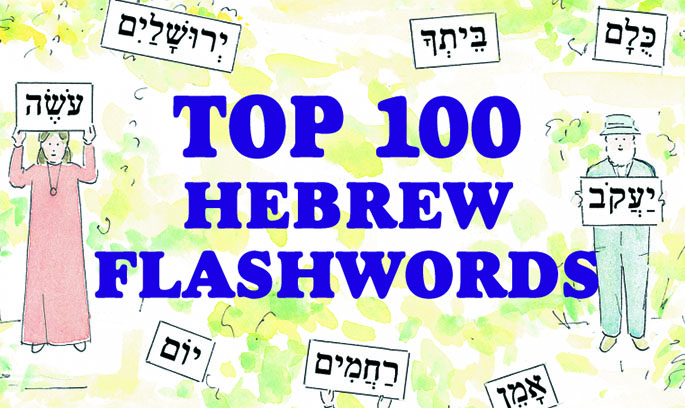 Top 100 Hebrew Flashwords